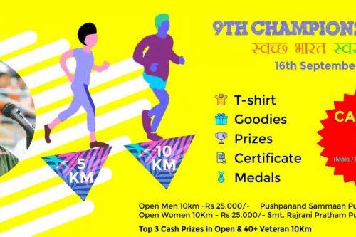 9th champions run 2018 allsport